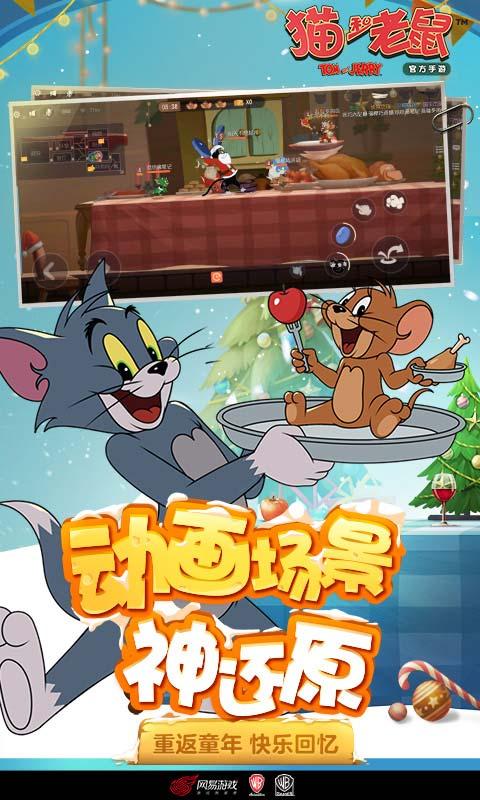 猫和老鼠:欢乐互动(装饰树大作战)游戏截图
