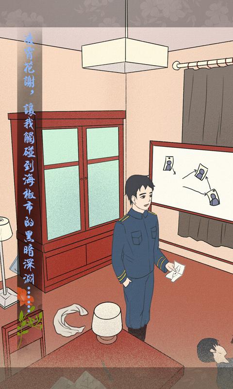 海椒市事件簿破解版游戏截图