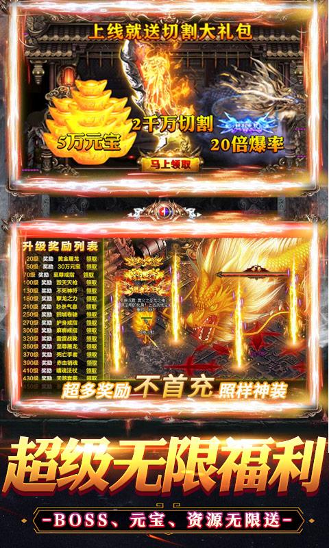 烈火战神(无限版)游戏截图