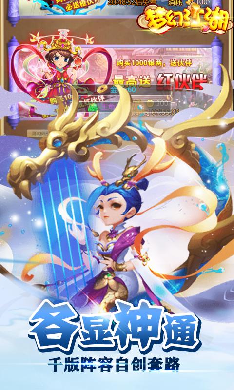 梦幻江湖(官方版)游戏截图