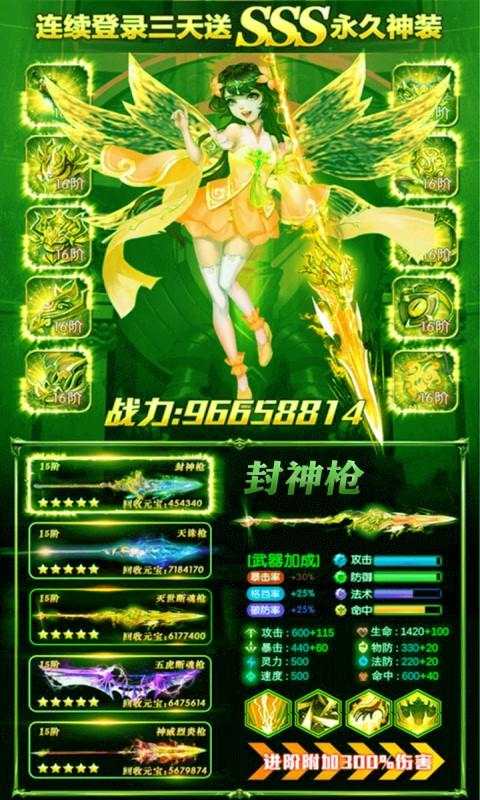 诸神黄昏:雷神(BT版)游戏截图