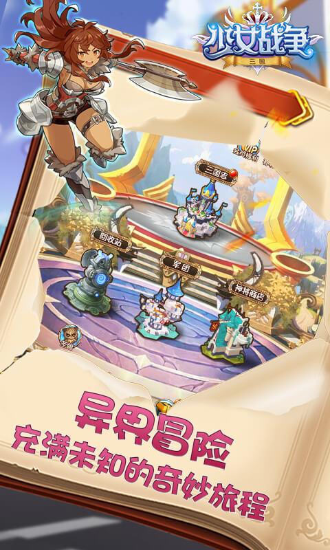 少女战争(官方版)游戏截图