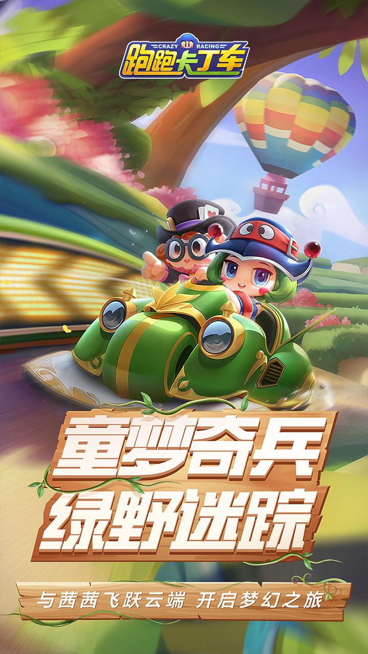 跑跑卡丁车官方竞速版游戏截图