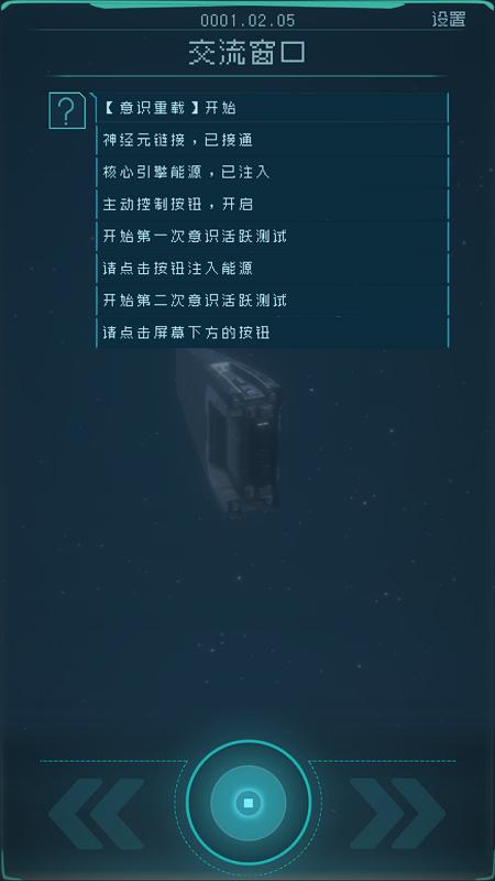 逐光启航游戏截图