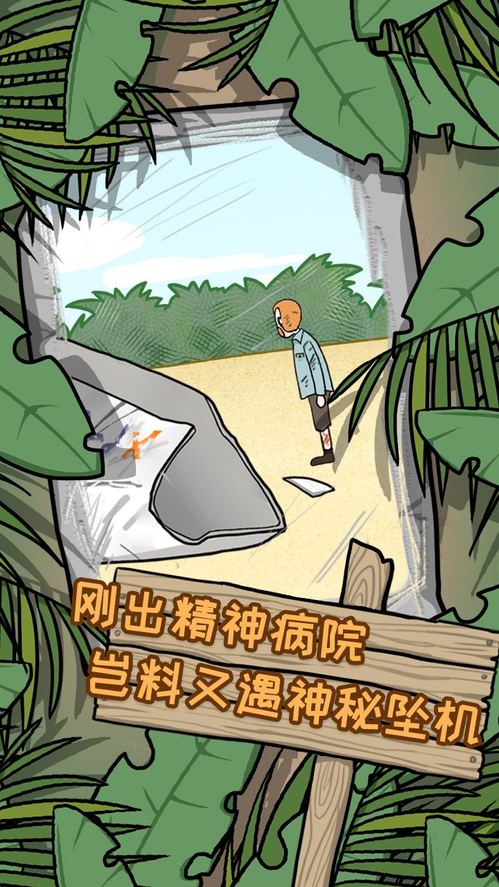 荒岛逃脱逃离医院2破解版游戏截图