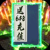 烈火战歌(送648元充值)图标