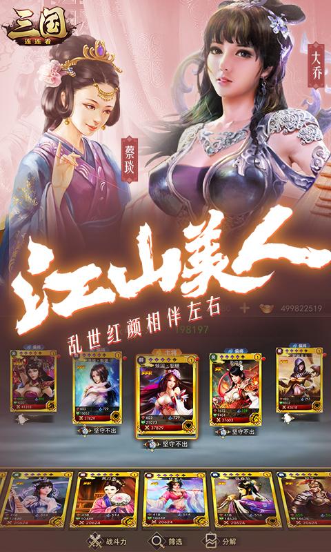 三国连连看(官方版)游戏截图