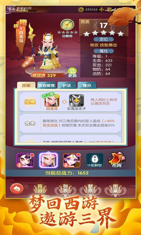 全民战鹰(官方版)游戏截图