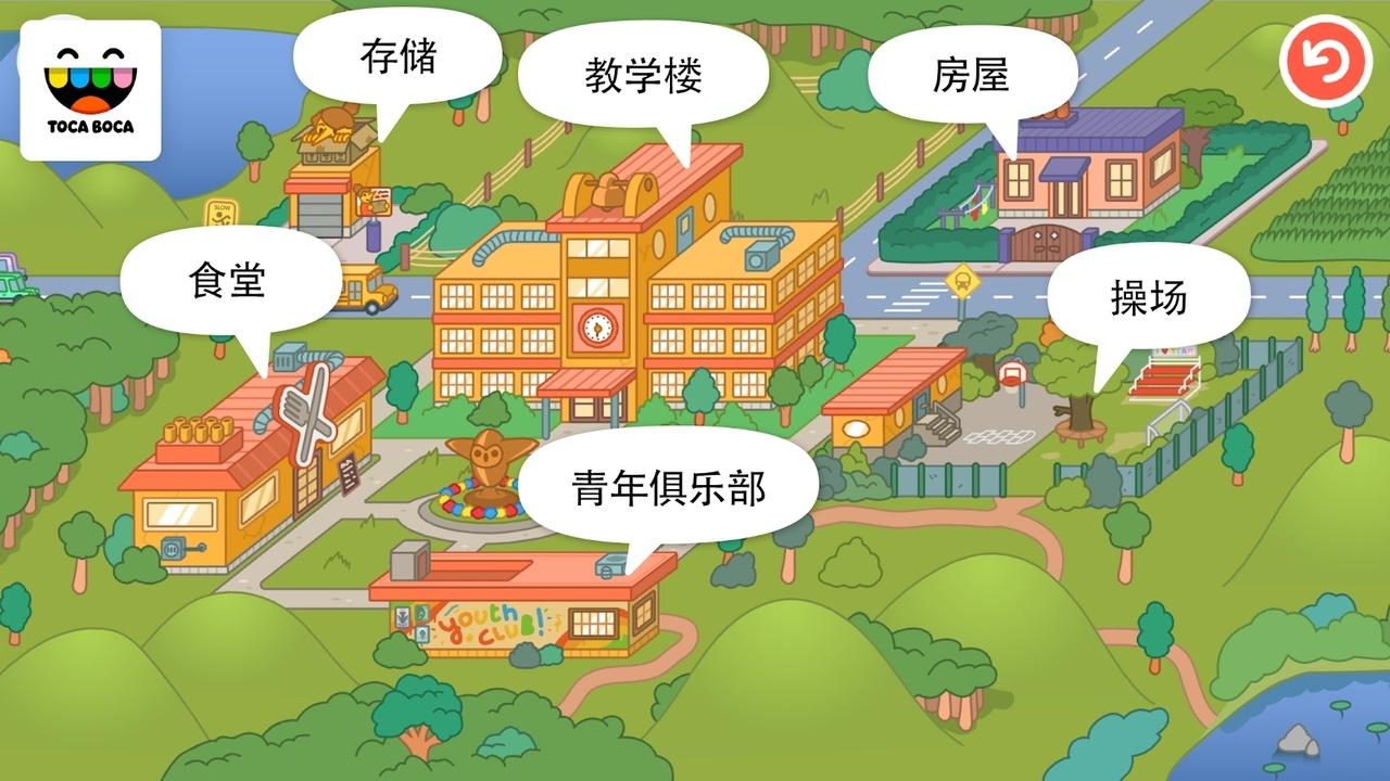 托卡生活学校游戏截图