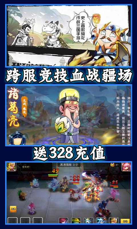 泡面三国(送328充值)游戏截图
