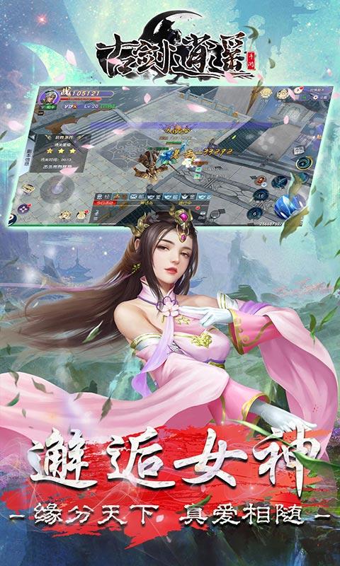 古剑逍遥(官方版)游戏截图