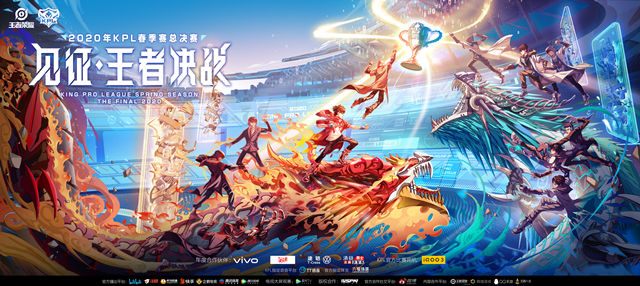 见证,王者决战!2020年KPL春季赛总决赛6月13日上海开战图标