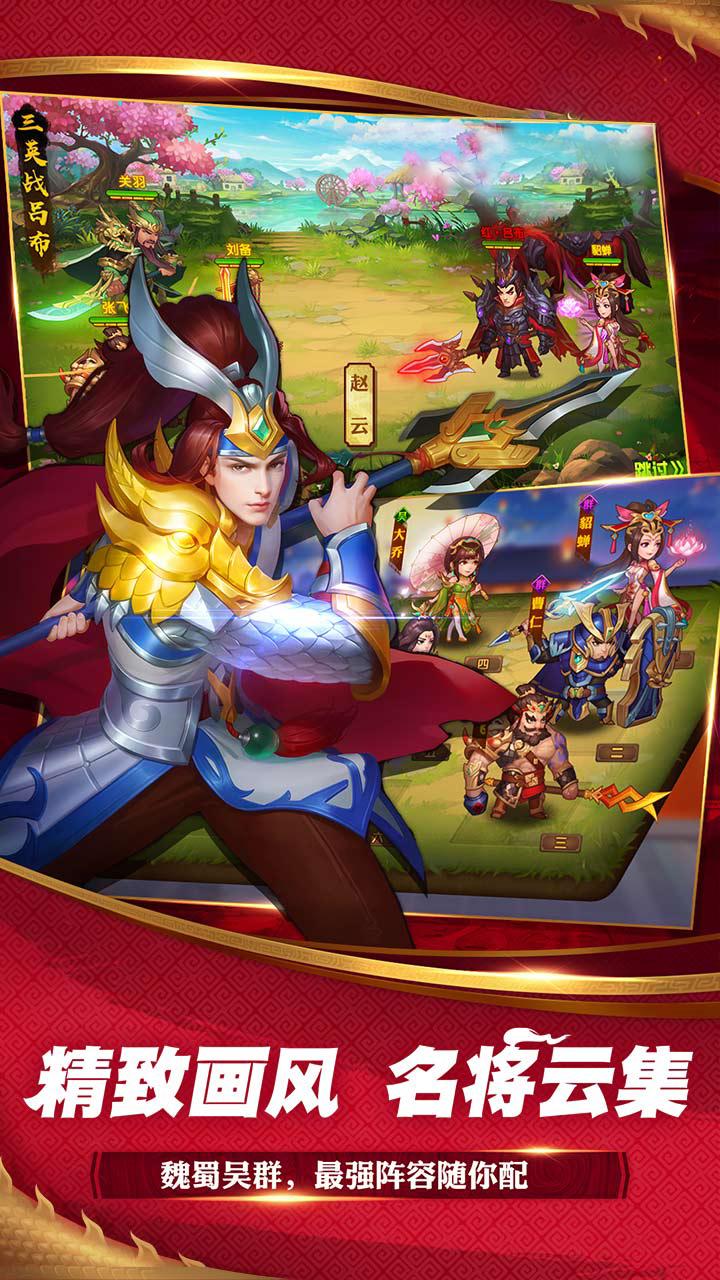 三国志神将录(官方版)游戏截图