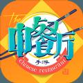 中餐厅安卓版图标