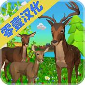 鹿模拟器动物家族汉化版图标