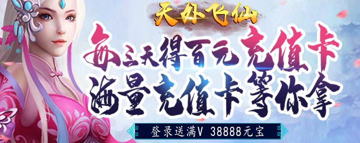 天外飞仙(海量充值卡)v1.0.0 安卓版