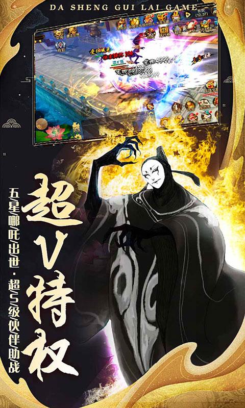 疯妖记(送百元红包)游戏截图