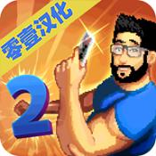 游戏大亨2汉化版v2.5.3 安卓汉化版