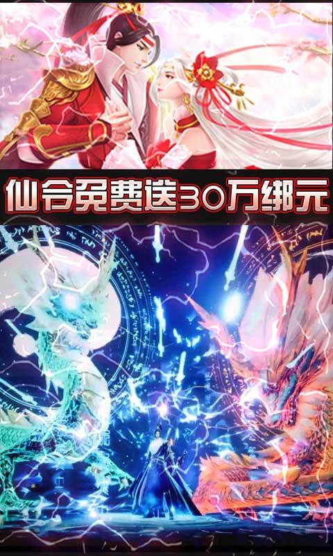 剑舞龙城(送328充值)游戏截图