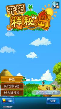 开拓神秘岛破解版游戏截图
