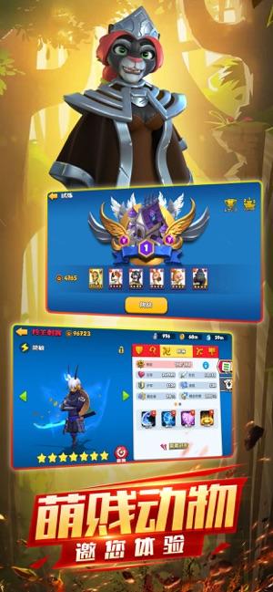 欢乐大作战无限钻石版游戏截图