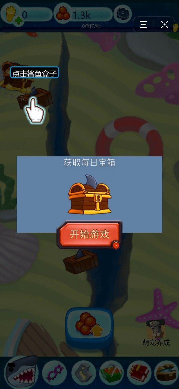 深海牧场红包版游戏截图