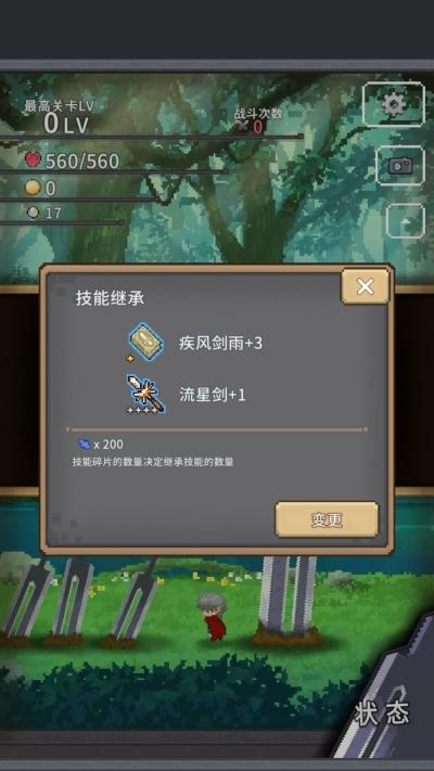 红莲之剑汉化版游戏截图