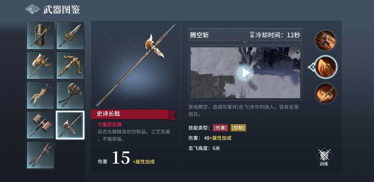 网易《猎手之王》终极测试定档6月23日,战局一触即发