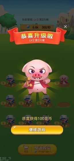 多多养猪场红包版游戏截图