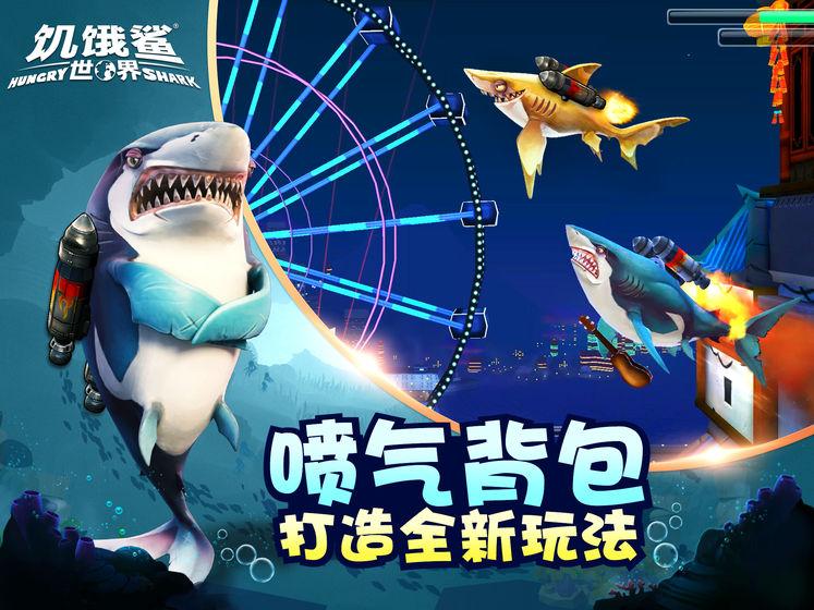 饥饿鲨世界灾难鲨无限珍珠版游戏截图