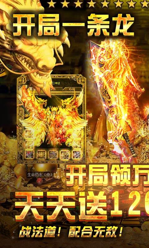 烈焰皇朝(天天送千充)游戏截图