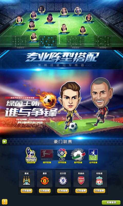 足球大逆袭(送128充值)游戏截图