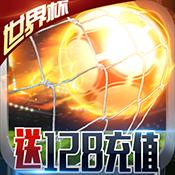 足球大逆襲(送128充值)圖標