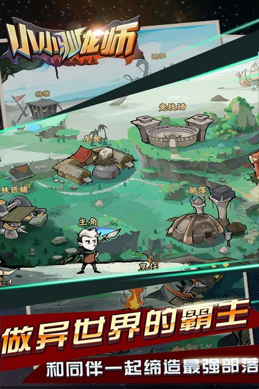 小小驯龙师无限钻石版游戏截图