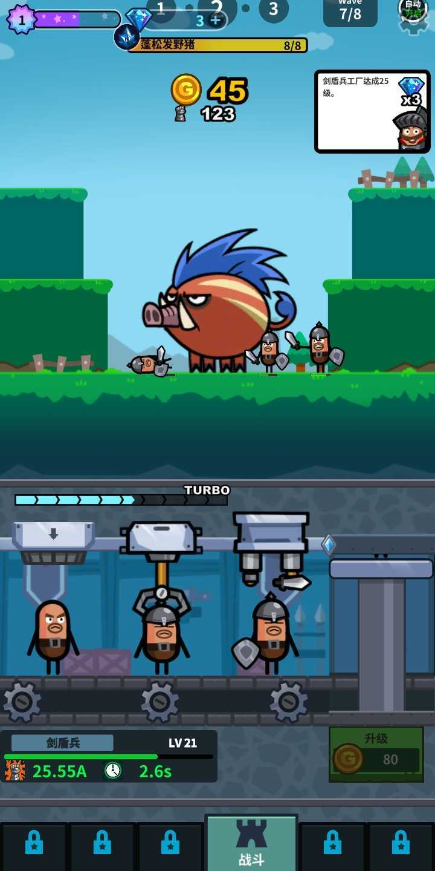 英雄工厂游戏破解版游戏截图
