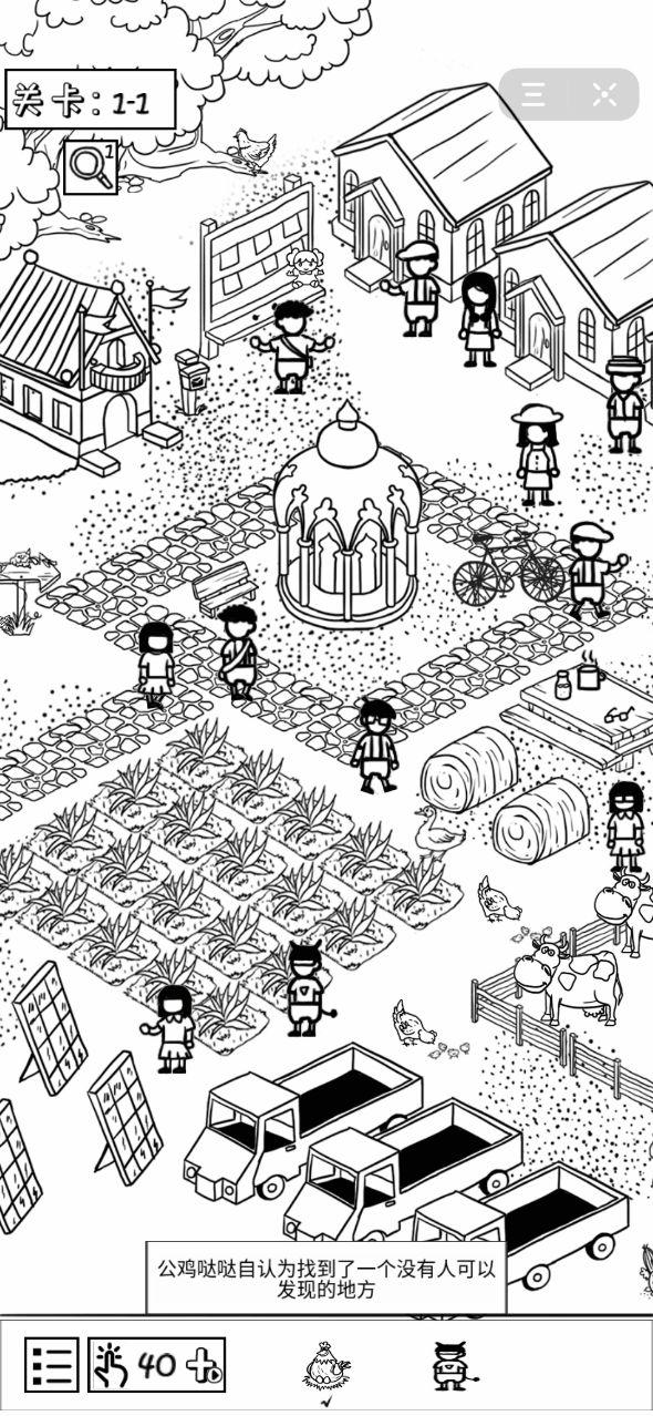 隐藏的人物破解版游戏截图