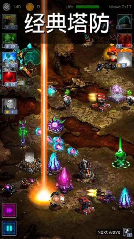 古老星球经典塔防破解版无限绿宝石版游戏截图