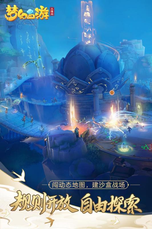 梦幻西游三维版兑换人民币版游戏截图