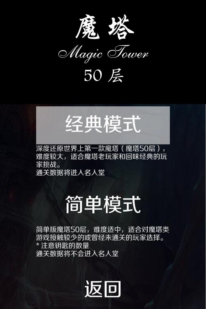 经典魔塔50层破解版游戏截图