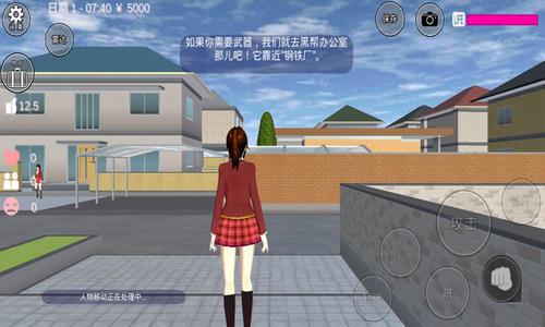 2020版最新版樱花校园模拟器游戏截图