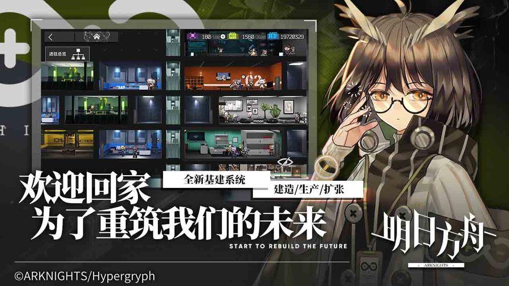 明日方舟b站官网版游戏截图