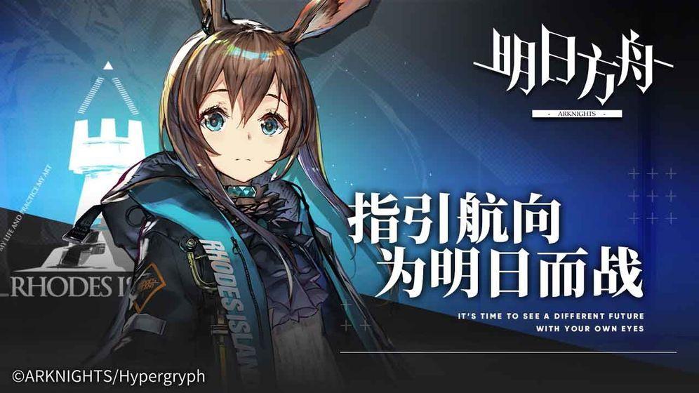 明日方舟官网模拟器版游戏截图