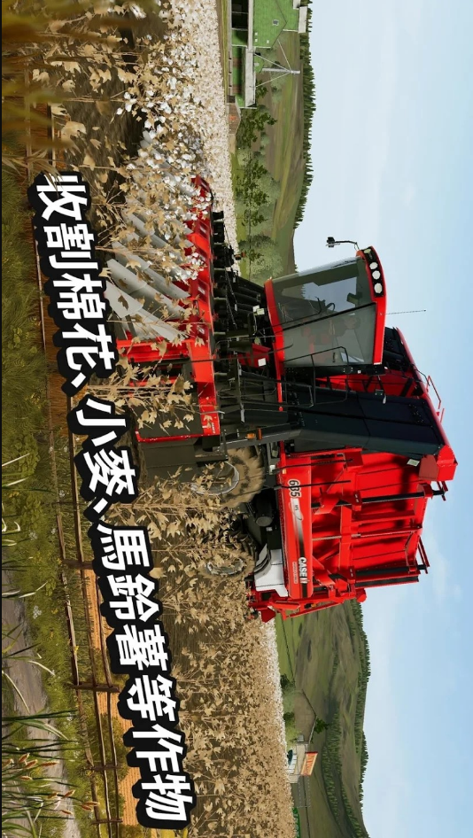 模拟农场20破解版游戏截图