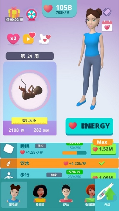 孕育宝宝放置3d模拟破解版游戏截图
