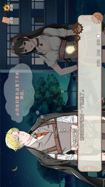 小林正雪复仇之密室破解版完整版游戏截图