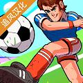 足球传奇破解版下载图标