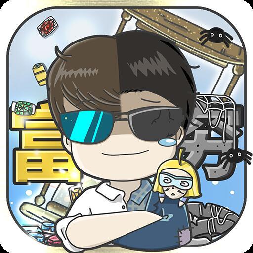 中国式富豪v1.01.02 安卓修改版