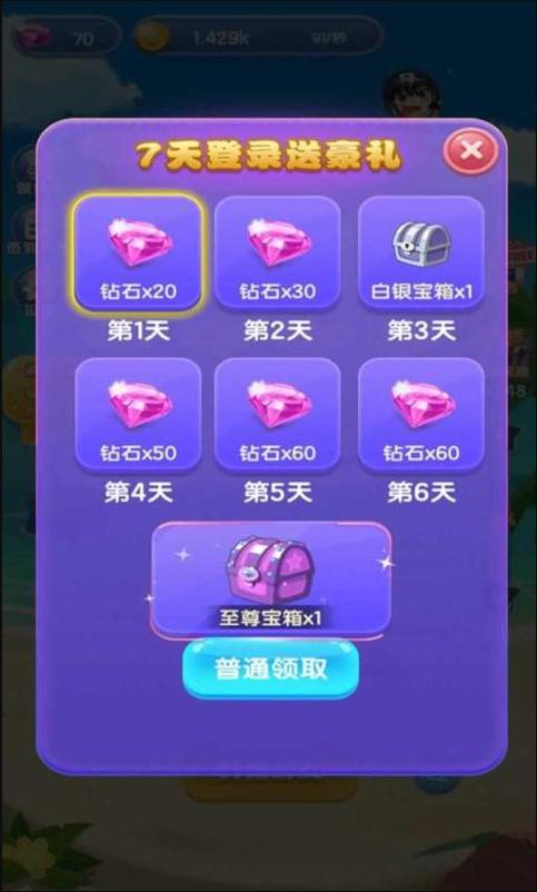 贪吃蛇无尽大冒险破解版游戏截图