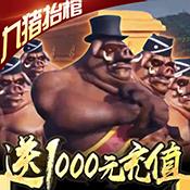 修仙记(送1000充值)图标