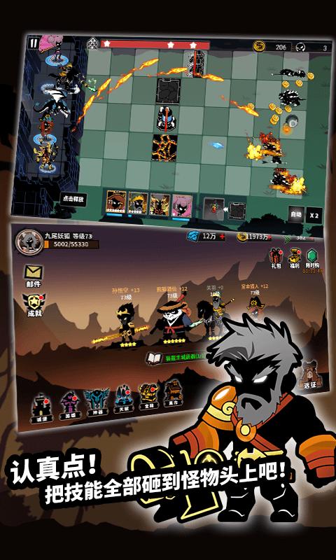 王者守卫(官方版)游戏截图